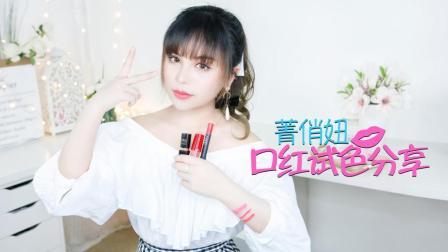 菁俏妞【口红试色分享】
