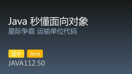 JAVA112.50 - Java 秒懂面向对象 第50集