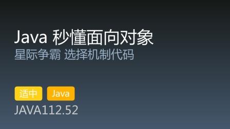 JAVA112.52 - Java 秒懂面向对象 第52集