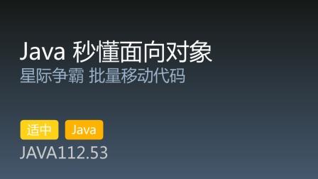 JAVA112.53 - Java 秒懂面向对象 第53集
