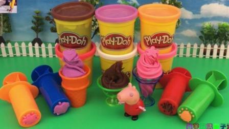 小猪佩奇用橡皮泥制作冰淇淋玩具