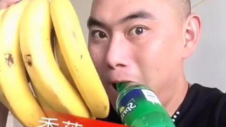 老哥这吃东西节省啊, 香蕉连皮都一起吃了, 还要再来一瓶雪碧