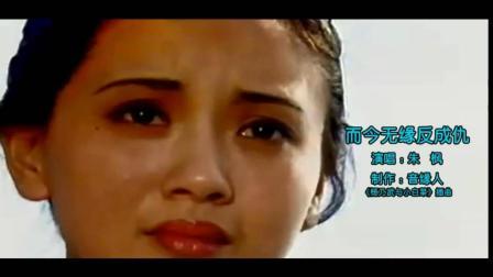 电视剧《杨乃武与小白菜》插曲-《而今无缘反成仇》-陶慧敏版