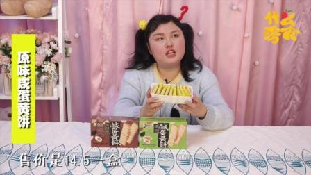 什么零食|阿fan饭最爱私房零食——老杨咸蛋黄饼干, 几好恰!