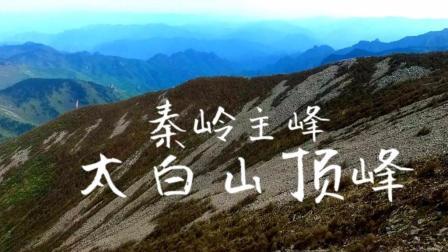陕西秦岭最高主峰 太白山顶峰☆航拍中国★旅行遇见☆