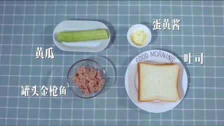 黄瓜金枪鱼三明治: 中级难度美式早餐, 吃的就是新鲜