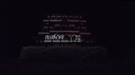 内蒙妙音阁, 裸眼3d mapping立体投影秀, 楼体翻滚, 瓦片飞腾, 超强悍三维立体!