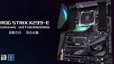 ROG X299-E为你带来无限新可能!