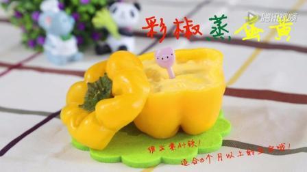 宝宝营养餐: 八个月以上宝宝辅食 甜椒虾仁蒸蛋黄