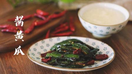一顿吃三大碗米饭的秘诀! 夏天最开胃的酱黄瓜