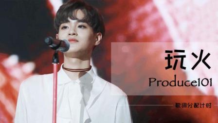 produce101《玩火》歌词分配计时(崔珉起, 姜东昊, 李大辉, 郑世云)