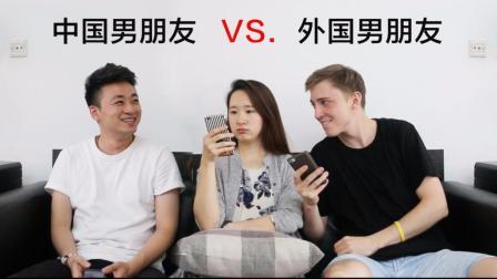 外国男朋友VS中国男朋友