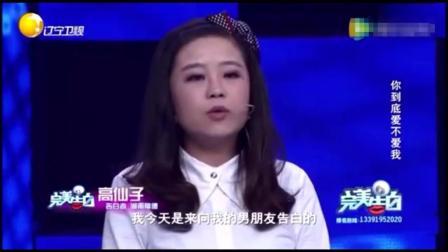 """涂磊太不""""正经"""", 问女孩""""那个""""事! 女孩当场懵逼, 台下笑喷"""