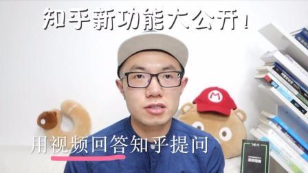第一次使用视频回答知乎提问! 知乎视频上传功能体验大公开!