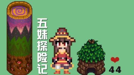五歌单人游戏解说系列 星露谷物语第二季P44——打开魔法之门