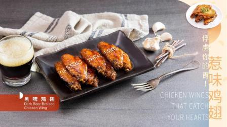 黑啤鸡翅 189