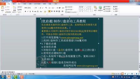 优启通 制作U盘启动工具视频教程