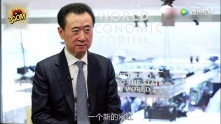 """被网友调侃""""国民公公"""", 首富王健林不开心!"""