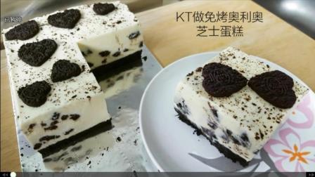 自制美食 免烤奥利奥芝士蛋糕 好吃到爆!