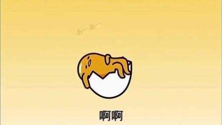 搞笑又可爱, 蛋黄哥1-64集, 送给女朋友一定喜欢(中文字幕)