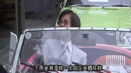 黄百鸣收了辆老爷车转手卖给石天曾志伟赚了六万块