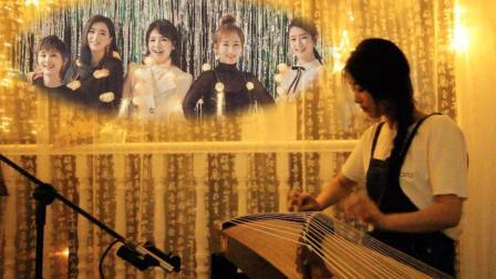【纯古筝】《欢乐颂2》插曲串烧《蚯蚓》+《咖喱咖喱》