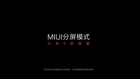 MIUI分屏功能体验