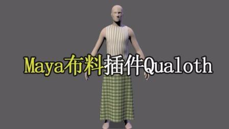 Maya插件: 布料插件Qualoth看一看是不是你的菜