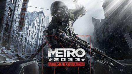 《地铁:2033》重制版 娱乐流程解说 第一期 啊囧的旅途从这开始