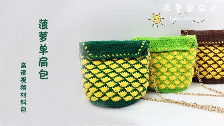 猫猫编织教程菠萝单肩包(1)钩针毛线编织教程猫猫很温柔怎么织毛线编织法