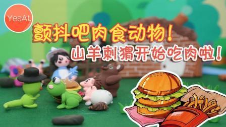颤抖吧肉食动物! 山羊青蛙开始吃肉啦!