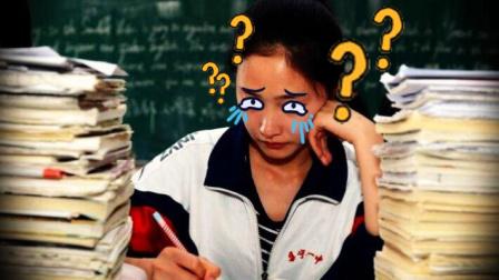【怪人li哥】高考,还真的那么重要吗?