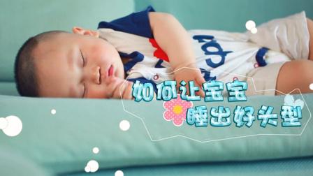 3分钟教你如何让宝宝睡出好头型
