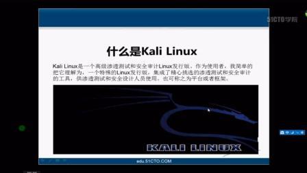 kali linux 零基础教学