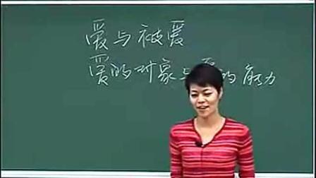 大学教授教你如何去爱, 什么是爱情