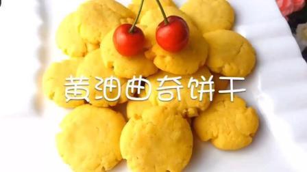 食战高考__美食__甜品_黄油曲奇饼干, 咬一口, 士气足!