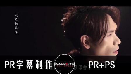 《漫步讲pr02》pr配合PS批量制作字幕 Premiere快速制作对白字幕