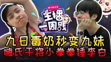 【主播一周贱】九日毒奶秒变九妹!嗨氏干将小拳拳锤李白!