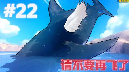 【XY小源】海底大猎杀 第22期 这大白鲨一定有翅膀 每次都飞了 哈哈