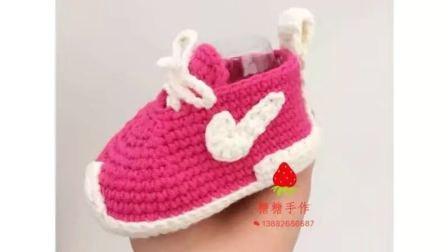 糖糖手作  (第33集)   钩针编织宝宝鞋   毛线运动鞋  耐克宝宝鞋