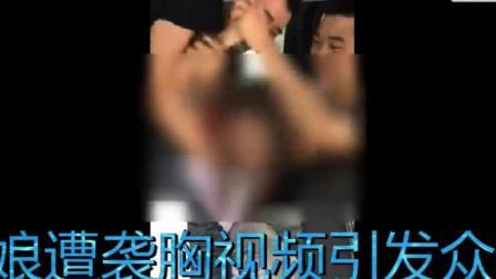 两名男子袭胸伴娘引众怒   实在太可恨