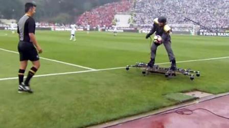 脚踩飞行器给裁判送比赛用球 这个13装的大家有没有意见?