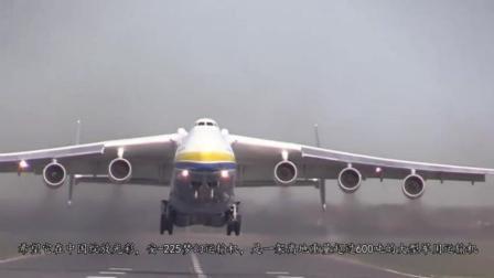 世界上最大的飞机要落户中国, 跑道都需要3600米