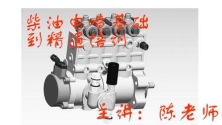 柴油电喷威特单体泵喷油正时校对及发电机故障诊断技巧