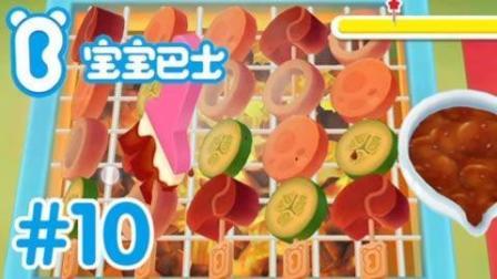 【亮哥】宝宝巴士游戏10: 奇妙美食餐厅(1): 西红柿炒蛋, 烧烤, 麻婆豆腐