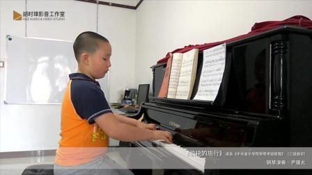 《愉快的旅行》选自《中央音乐学院钢琴考级教程》(三级曲目)-胡时璋影音工作室出品