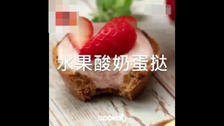 水果酸奶蛋挞 适合夏天的新鲜美味 馋到你流口水