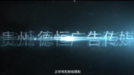 贵州德恒广告宣传片