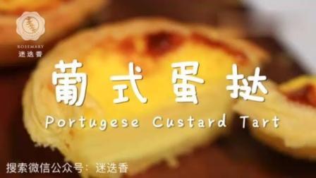 1分钟教会你红遍香港茶餐厅的葡式蛋挞