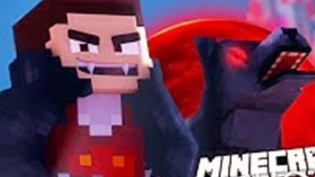大海解说 我的世界Minecraft 吸血鬼前传我是吸血鬼